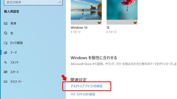 テーマが表示されたら、下の方にスクロールして「関連設定」の項目から「デスクトップ アイコンの設定」をクリックします。