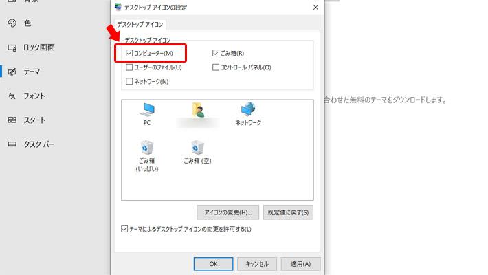 すると、デスクトップのアイコンを設定する為のウィンドウが開きます。今回は「コンピュータ(PC)」を表示させたいので「コンピュータ」にチェックを入れて「OK」をクリックして完了です。これでデスクトップに「コンピュータ(PC)」が表示されます。