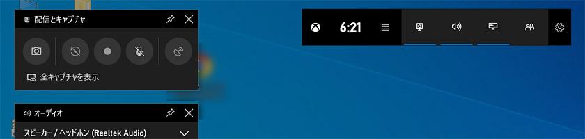 Windows 10を起動したら突然画面に。。。Xbox Game Bar を無効にする方法