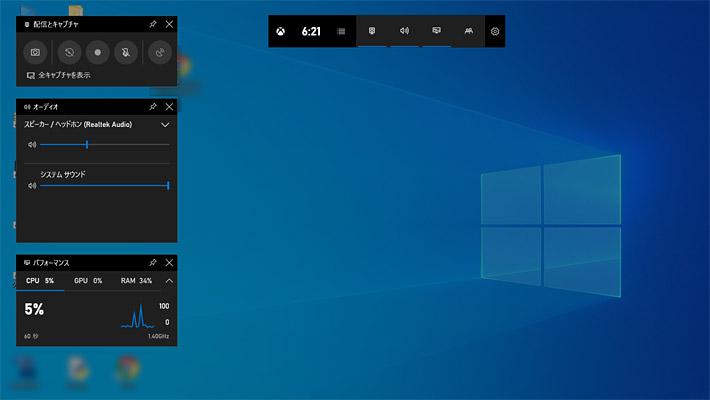 パソコンを起動すると、「Xbox Game Bar」が自動で立ち上がり、このような画面になります。