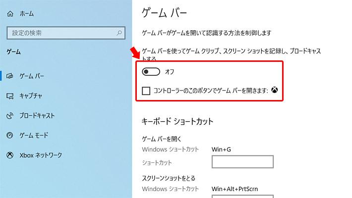 すると、ゲームバーと書かれたウィンドウが表示されるので、ゲームバーを使ってゲームをクリップ、スクリーンショットを記録し、ブロードキャストするの項目を「オフ」にします。さらに「コントローラのこのボタンでゲームバーを開きます」のチェックを外しておきましょう。