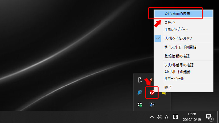 画面下にあるウィルスバスターのアイコンを右クリックして「メイン画面の表示」をクリックします。