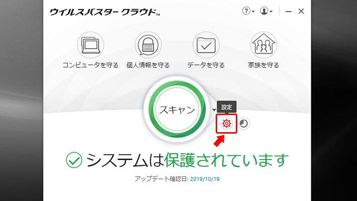 ウィルスバスターのメイン画面が開きますので「スキャン」ボタンの右側にある「設定」をクリックします。