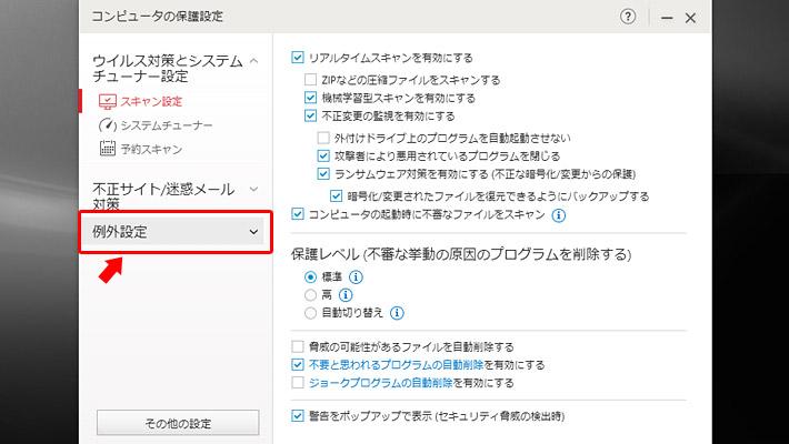コンピュータの保護設定という画面が開いたら、左に並んでいるメニューから「例外設定」をクリックします。
