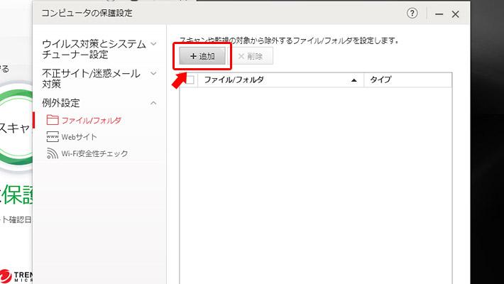 スキャンや監視の対象から除外するファイルやフォルダを選択する画面が表示されますので「追加」をクリックします。