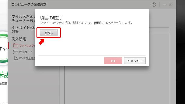 「参照」をクリックして「C:\Windows\ImmersiveControlPanel」を追加します。