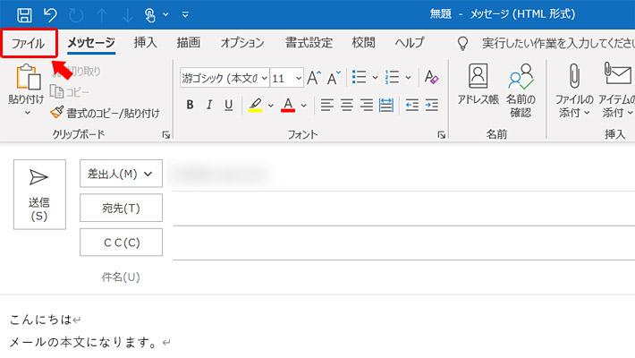 まずは、Outlookを起動して、何でもよいのでメールを開きます。または「新しいメール」をクリックして、メールの作成を始めます。開いたメッセージウィンドウの上メニューに表示されている「ファイル」をクリックします。
