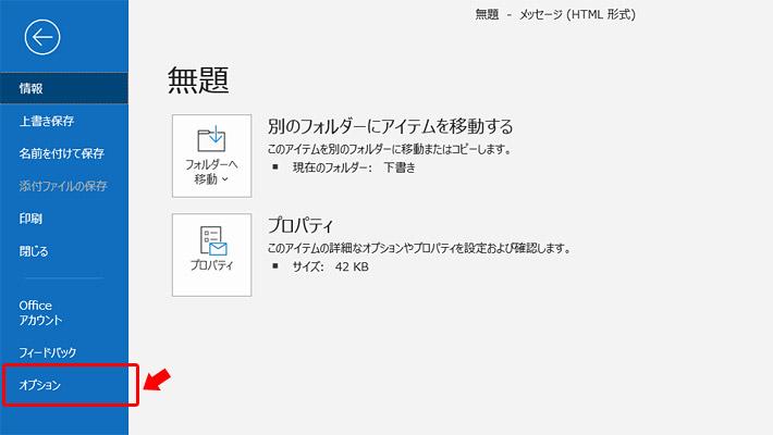 ファイルメニューが表示されたら「オプション」をクリックします。