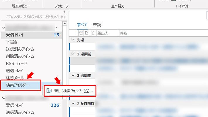 次に、設定してあるアカウントの「検索フォルダー」をクリックして、「新しい検索フォルダー」をクリックします。