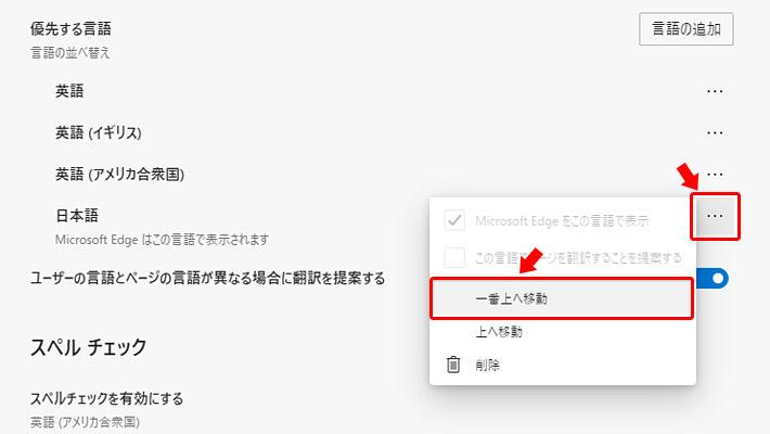 これで、ChromiumベースのEdgeは日本語表示になるのですが、検索結果などが英語版のものが優先して表示されたりします。その為、先ほどの言語一覧画面で、「日本語」の右横にある「・・・(その他のアクション)」をクリックして、「一番上へ移動」をクリックします。