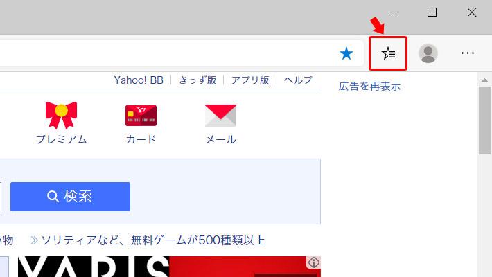 お気に入りは、画面右上の「☆(お気に入り)アイコン」をクリックすることでも表示できます。
