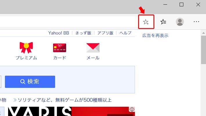参考までに、ホームページをお気に入りへ追加する方法は、Edgeのウィンドウ上部にある「アドレスバー(https://www.yahoo.co.jp/というようなURLが書かれているバー)」の右端にある「☆+アイコン」をクリックすることで、お気に入りに追加できます。
