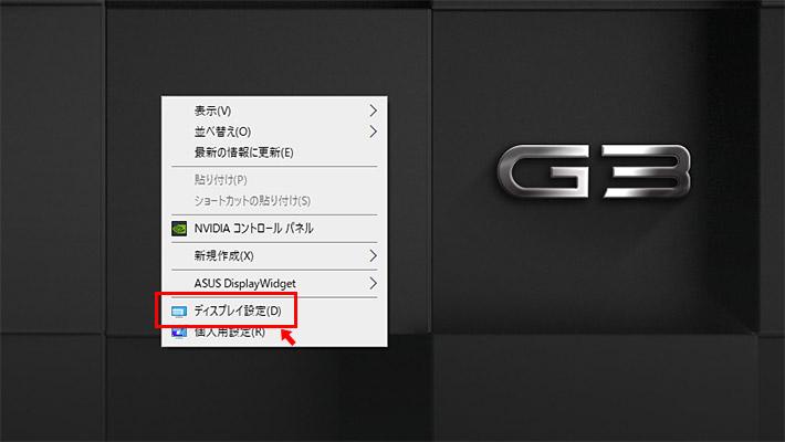 もし、モバイルディスプレイ(ASUS MB169BR+)の画面に何も表示されない場合には、ディスプレイの設定を確認してみましょう。パソコンのデスクトップ画面の何もないところで右クリックをします。するとメニューが表示されますので「ディスプレイ設定」をクリックします。