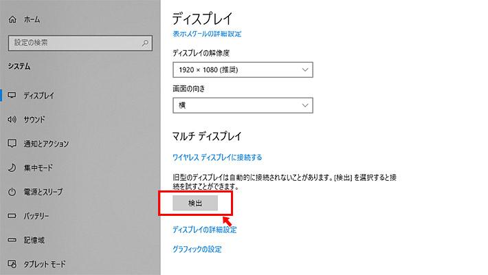 ディスプレイの設定ウィンドウが表示されますので、マルチディスプレイの項目で「検出」をクリックします。