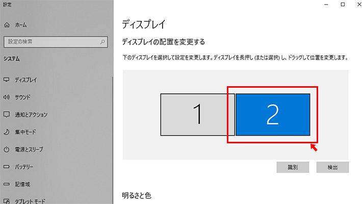 ディスプレイの設定ウィンドウの上部の「2」のボックスをクリックしましょう。「2」のボックスが青色に反転したら、ASUS MB169BR+が選択されている状態です。
