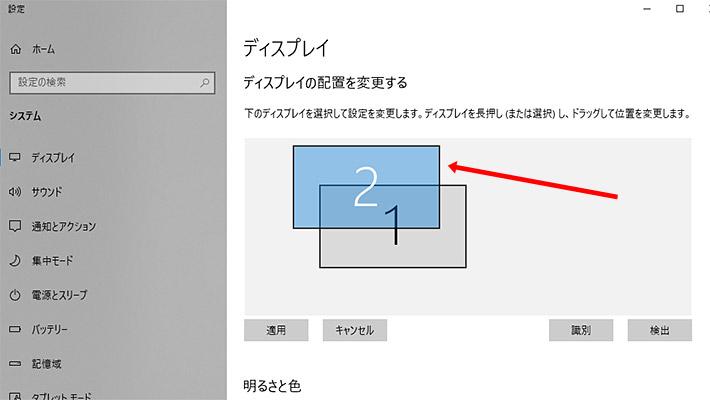 パソコンの画面を右にして、ASUS MB169BR+の画面を左にしたい場合には、「1」と「2」のボックスの位置を変えることで実現できます。「2」のボックスの上でマウスを押しっぱなしにして、「1」のボックスの左側に持っていきます。