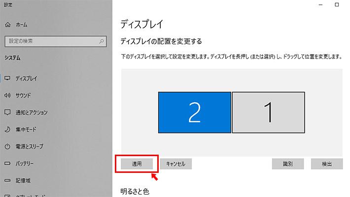 「2」のボックスが「1」のボックスの左側に配置されたら「適用」ボタンをクリックしましょう。これで、パソコンの画面の左側にASUS MB169BR+の画面が拡張されます。