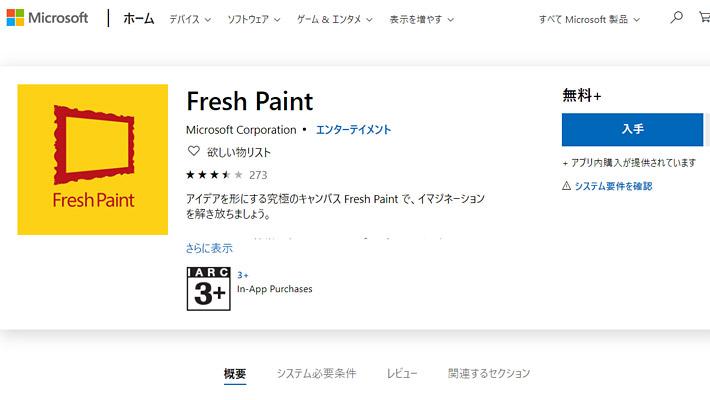 Fresh Paintを入手ページの右側にある「入手」と書かれているボタンをクリックすると「Microsoft Store」アプリが開きます。「Microsoft Store」アプリでも同じような画面が表示されますので、再度ページ右側の「入手」ボタンをクリックして、パソコンにインストールします。