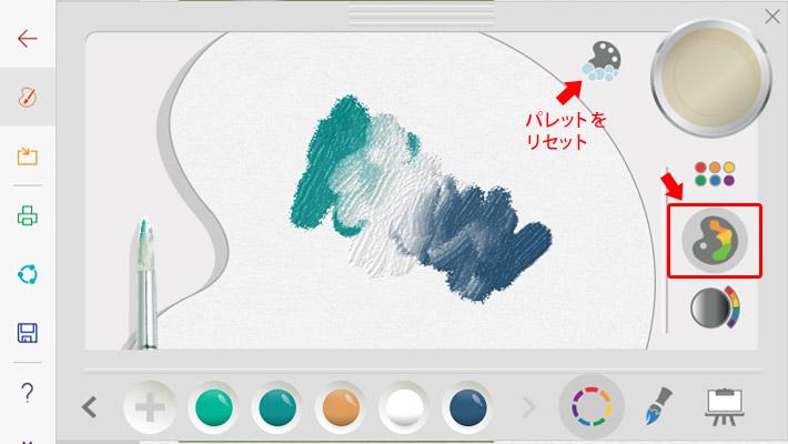 色を選択する画面の右側に表示されているアイコンは、上から「ブラシから色を取り除く」「事前定義の色を選択する」「パレットで色を混ぜる」「色を選択する」が表示されています。「パレットで色を混ぜる」をクリックすると、好きな色を混ぜ合わせることができます。