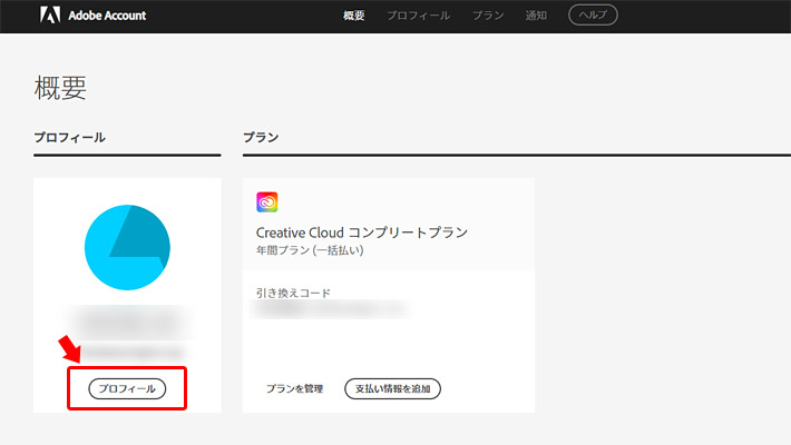 ログイン画面が表示されますので、Adobeのアカウントでログインをすると「概要」というダッシュボードのような画面が表示されます。その中の「プロフィール」をクリックしましょう。