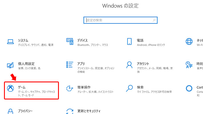 Windows の設定画面が開きますので「ゲーム」をクリックします。