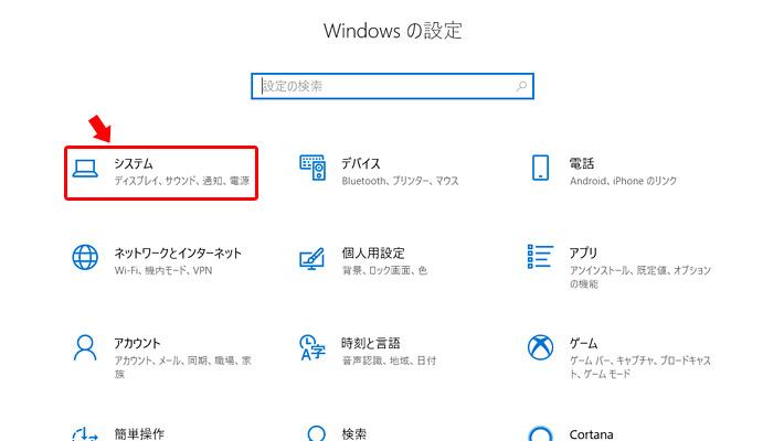 Windows の設定ウィンドウが開きますので「システム」をクリックします。
