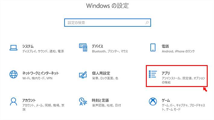 Windowsの設定画面が表示されますので「アプリ」をクリックします。