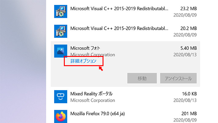 「アプリと機能」画面が表示されてアプリの一覧が表示されますので、その中から「Microsoft フォト」を探してクリックをします。さらに「詳細オプション」をクリックします。