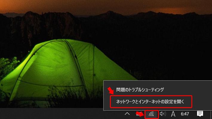 まずは、デスクトップ画面の右下にある「インターネットアクセス(Wi-Fi)」のアイコンを右クリックして、表示されたメニューから「ネットワークとインターネットの設定を開く」をクリックします。