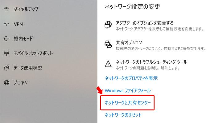 「ネットワークの状態」と書かれたウィンドウが開きますので、少し下にスクロールして「ネットワーク設定の変更」の中の「ネットワークと共有センター」をクリックします。