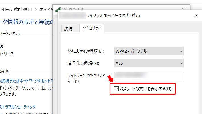 するとネットワークのセキュリティキーという項目に、Wi-Fiのパスワードが「●●●●●●●●」という形で入力されています。そこで「パスワードの文字を表示する」にチェックを入れましょう。すると、Wi-Fiのパスワードが見える形で表示されます。