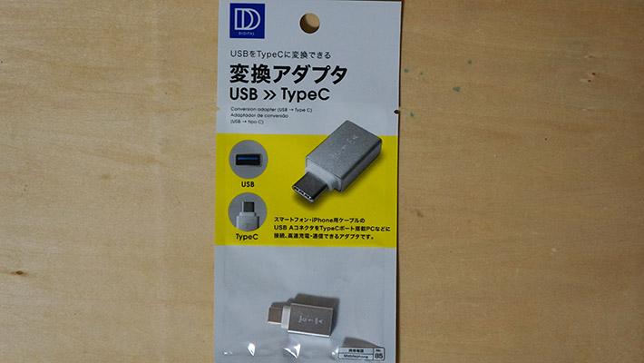 こちらが100均の「ダイソー」で販売されている「USBをTypeCに変換できる