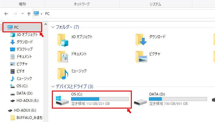 エクスプローラーが開いたら、左メニューの「PC」をクリックして、右側に表示された「OS(C:)」を右クリックします。通常はOneDriveの同期ファイルの保存先はCドライブなのですが、もし別のフォルダに保存先を変更している場合には、そちらのドライブを右クリックします。