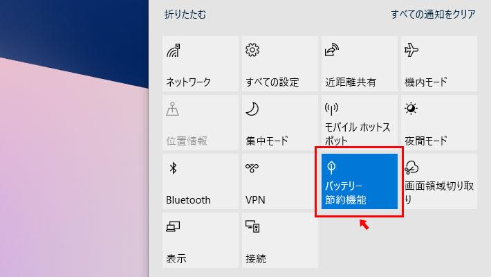 その中の「バッテリー節約機能」をクリックして「オン」にします。 青色になれば「オン」ということになります。