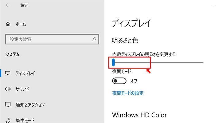 システム設定を開くと、まずはディスプレイ設定が表示されますので、「明るさと色」の項目の「内蔵ディスプレイの明るさを変更する」でスライダーで明るさを調整できます。左側にスライドすると、画面の明るさが暗くなります。