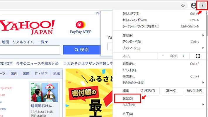 Google Chromeを起動して、右上の「・・・(その他)」をクリックしたら、「設定」をクリックします。