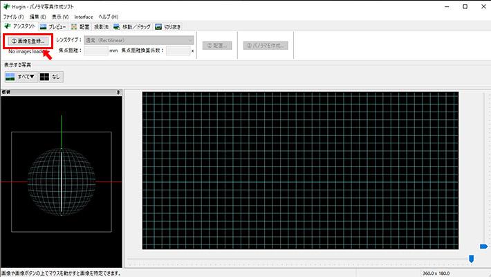 Huginを起動すると、以下のような画面が開きます。こちらの画面は「Simple」モードになっており、順を追って進めていけば、画像が補正出来るような画面になっています。「(1)画像を登録」をクリックして、補正したい360度写真を読み込みます。