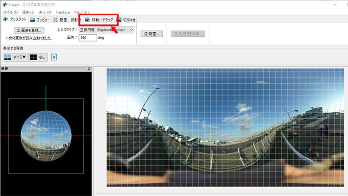 360度写真が読み込まれると、左側には球体に変換された写真が、右側には平面の状態の写真が表示されます。傾いてしまっている360度写真は、このように水平がふにゃりと曲がっています。「移動/ドラッグ」のタブをクリックして、傾きを補正しましょう。