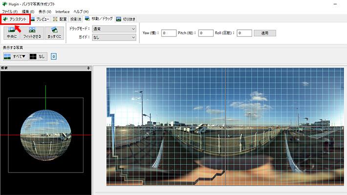 こんな形で、画面の中心線が水平になれば、傾きが補正された状態です。ついでに、左右にもドラッグすることで、360度写真の正面を好きな位置に変更できます。今回は飛行機が正面に来るように移動してみました。