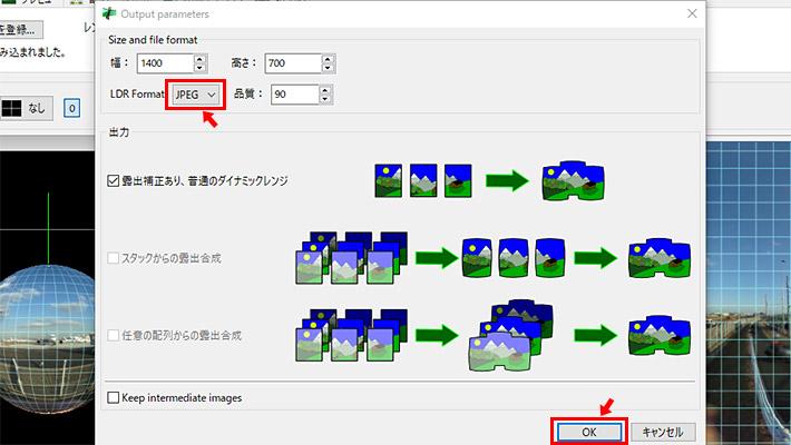 書き出しのダイアログが表示されますので、LDR Formatを「JPEG」に変更しましょう。TIFF形式はWEBでは対応していないですし、PNG形式は写真だとファイル容量が大きくなってしまいます。変更が完了したら「OK」をクリックします。