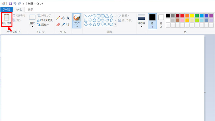 ペイントが開きますので、メニューの「貼り付け」をクリックするか、キーボードの「Ctrl」+「V」キーを同時に押して、ペーストします。