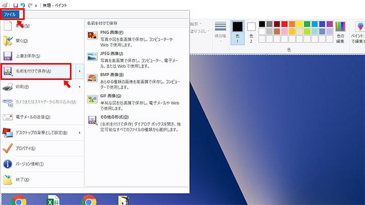 ペイントの「ファイル」メニューをクリックし、「名前を付けて保存」から「JPEG画像」や「PNG画像」など、お好きな形式を選択して「デスクトップ」などに保存して完了です。