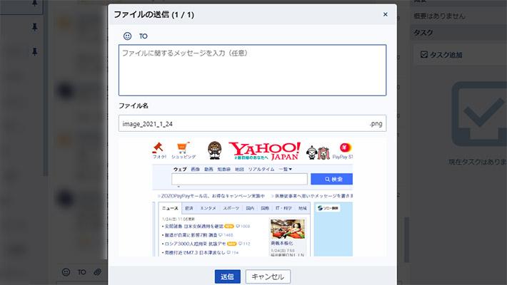 「Snipping(切り取り&スケッチ)」ツールを使って範囲指定でスクリーンショットを撮れば、ChatworkやSlackなどにそのまま貼り付けて、画面を送ることができるのでとても便利です。例えば、Chatworkのコメントを記入する領域で、右クリックから「貼り付け」または「Ctrl」+「V」キーでペーストすると、このように切り抜かれた画面を送信できます。