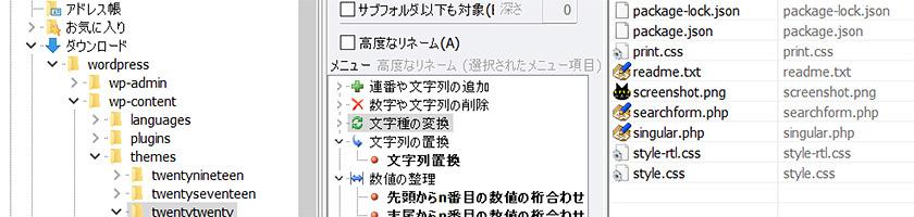 ファイル名の一括変更に便利なWindowsソフト「Flexible Renamer」