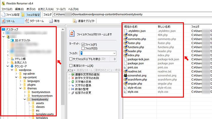 「Flexible Renamer」を起動すると以下のようなウィンドウが開きます。 左側で、ファイル名を一括変更したい場所を選択します。すると右側にフォルダの中身が表示されますので、真ん中のエリアで、どのように変更するかを指定します。