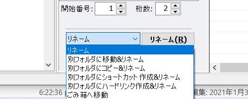 真ん中のエリアの下の「リネーム」をクリックすれば、一括変更が実行されます。ボタンの左側が「リネーム」のままだとファイル名をそのまま変更して上書きします。