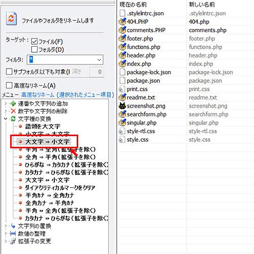 画像のファイル形式であるJPGなどは、カメラによっては拡張子が大文字で保存されてしまっていたりします。そんな時に全てを小文字に揃えたい時などには「大文字→小文字」の一括変更が便利です。