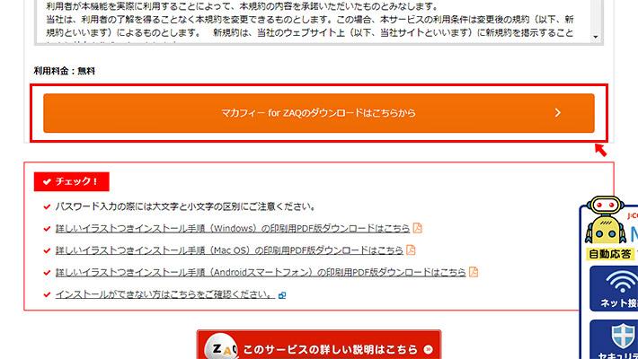 上記のページの下の方にスクロールして「マカフィー for ZAQのダウンロードはこちらから」をクリックします。