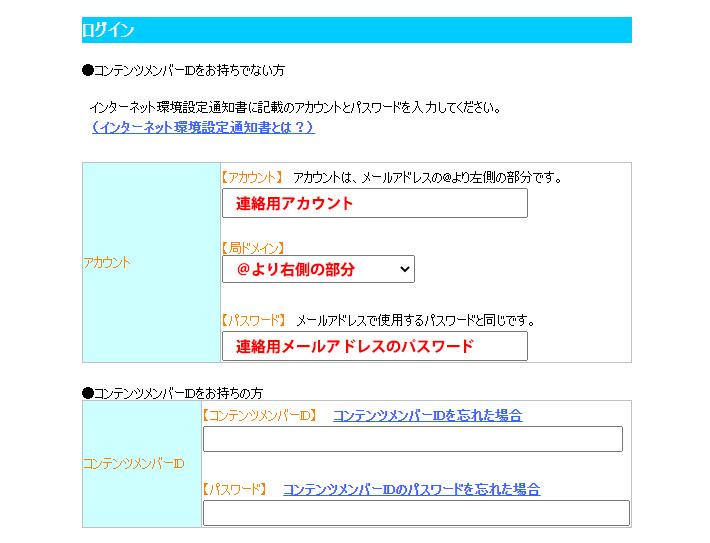 ダウンロードをするには、J:COMのアカウントか、コンテンツメンバーIDが必要になります。アカウントは一番最初に契約した際に渡される「インターネット環境設定通知書」と呼ばれる書類に書かれています。以下のように書類の情報を入力しましょう。