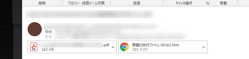 Mac→Winメール「無題の添付ファイル.htm」の対処方法